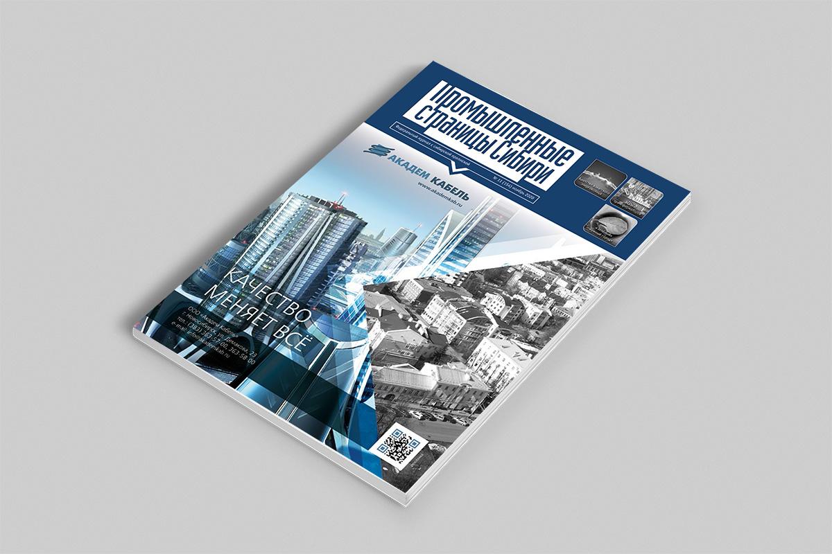 Статья в журнале «Промышленные страницы Сибири»
