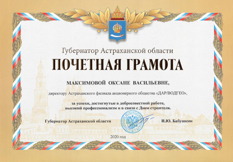 Максимова Оксана Васильевна награждена Почетной Грамотой Губернатора Астраханской области