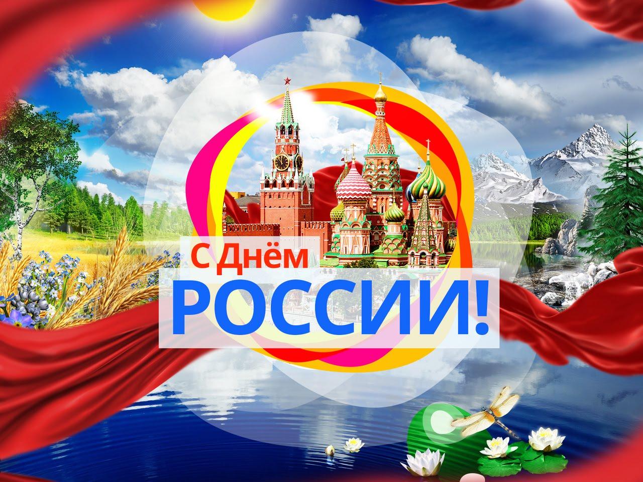 Компания ДАР/ВОДГЕО поздравляет с Днем России!