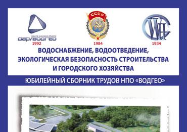 Выпущен юбилейный сборник трудов НПО