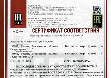 Получен сертификат соответствия опыта и деловой репутации в соответствии с требованиями ГОСТ Р 66.1.01-2015