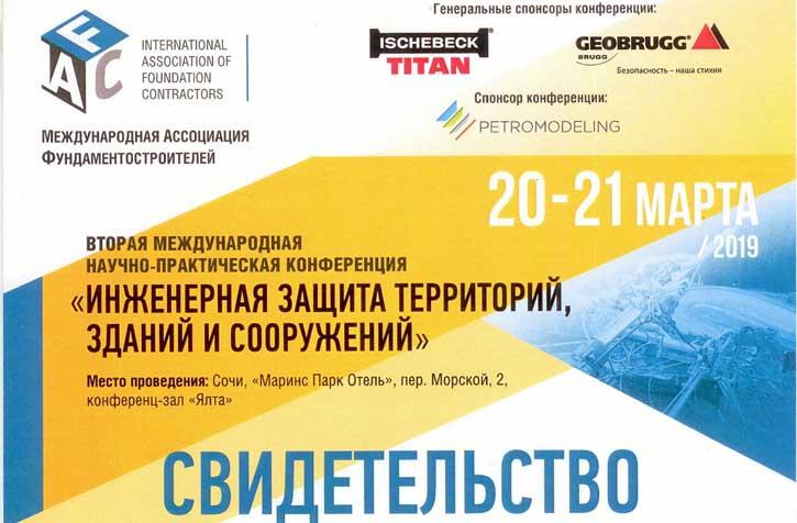 Участие Криксунова Ю.Я. во Второй Международной научно-практической конференции