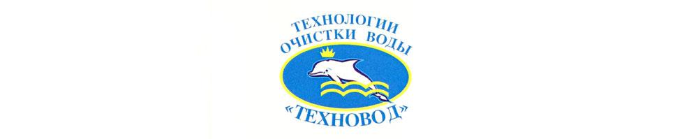 Участие в конференции ТЕХНОВОД-2017